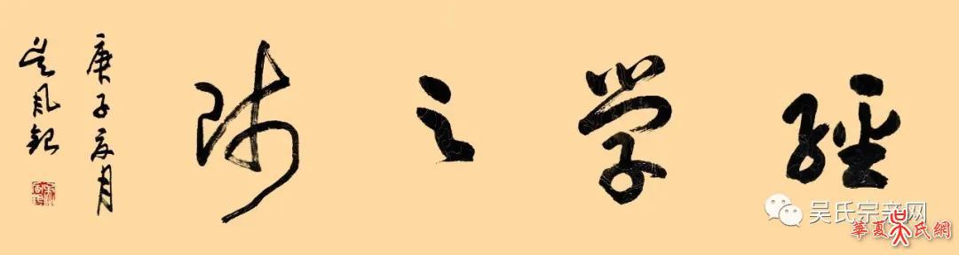 吴文化之光——吴之英诗词赋吴风银书法作品网络展(部分)