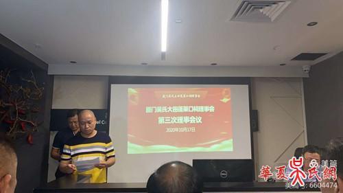 厦门吴氏大田蓬莱口祠理事会第三次理事会议