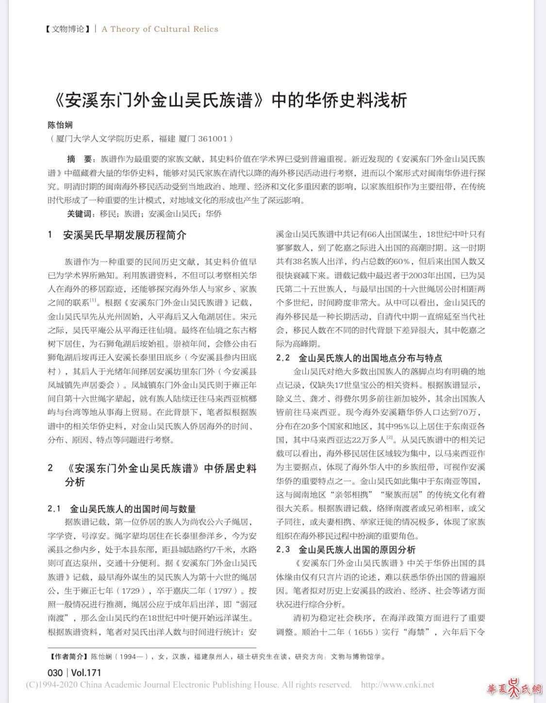 《安溪东门外金山吴氏族谱》中的华侨史料浅析