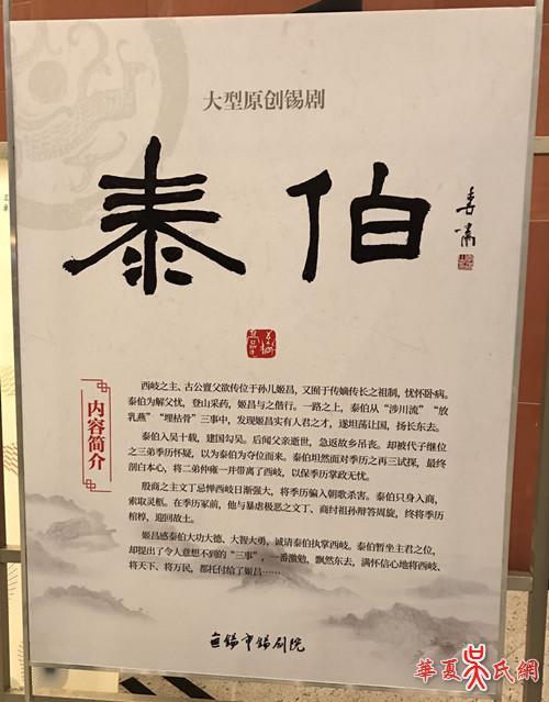 弘扬地方特色地域文化——泰伯吴氏祖地宗亲总会组织观看大型原创锡剧《泰伯》