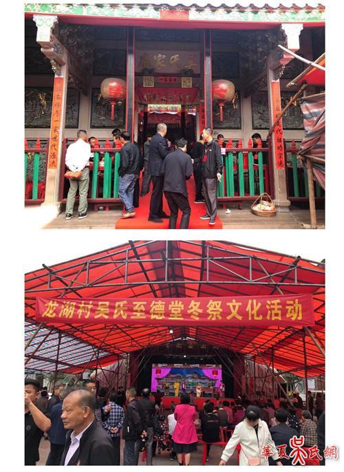 汕头市龙湖区龙湖村吴氏家庙至德堂举行祭祖文化活动