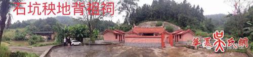 石坑铺前田心渤海堂吴氏宗祠的传说