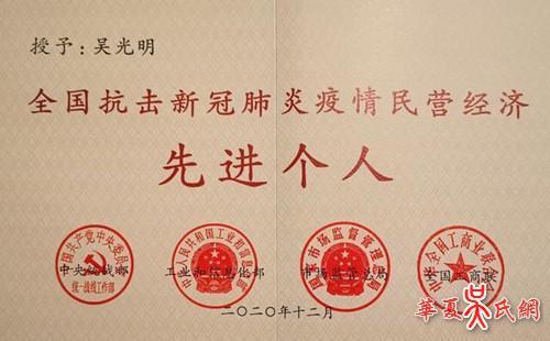 鱼跃集团董事长吴光明荣获全国抗击新冠肺炎疫情民营经济先进个人