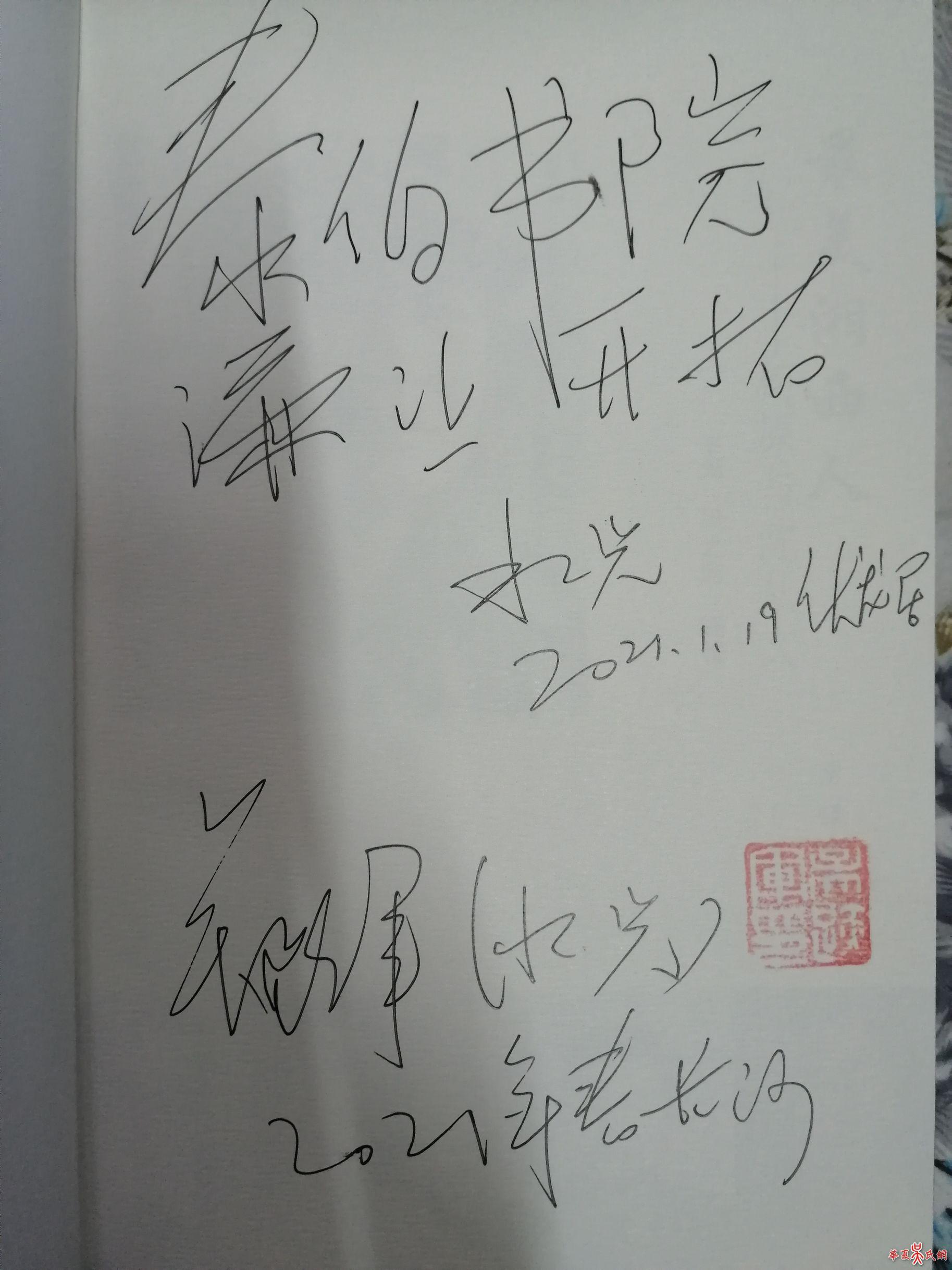湖南著名作家水光(吴跃军)将最新作品《最美湘西人》惠赠泰伯书院
