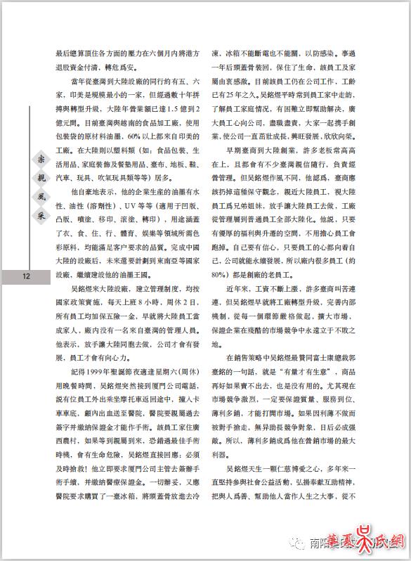宗亲风采——吴荣祥、吴镇宇、吴铭煜、吴汉龙事迹