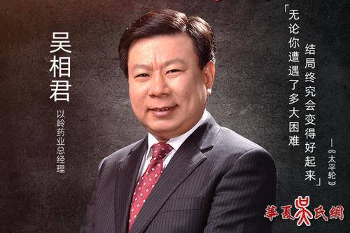 吴氏篇:全国抗击新冠肺炎疫情民营经济先进个人