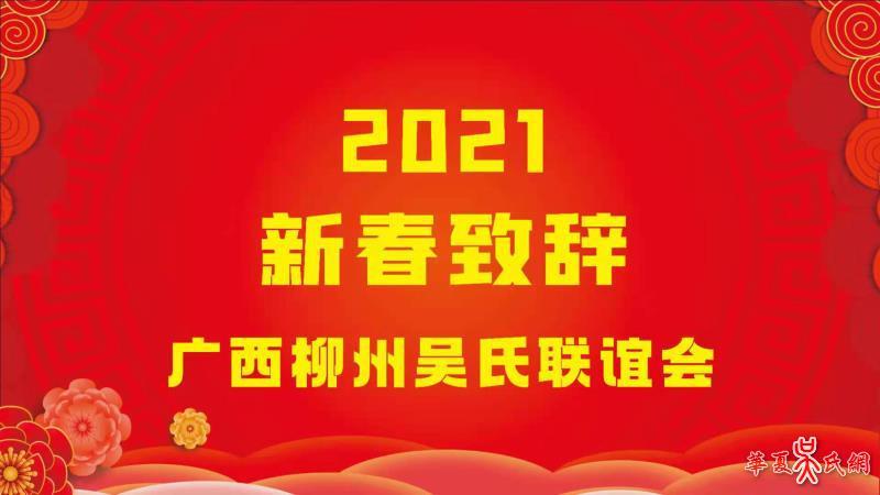 柳吴会:新春致辞