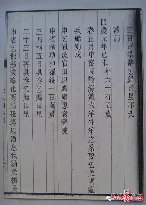 宋许国公吴潜年谱(下)