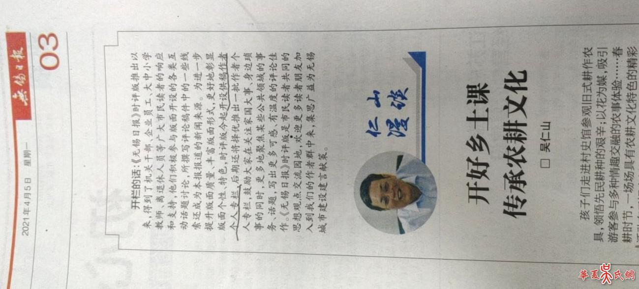 吴仁山:开好乡土课_传承农耕文化
