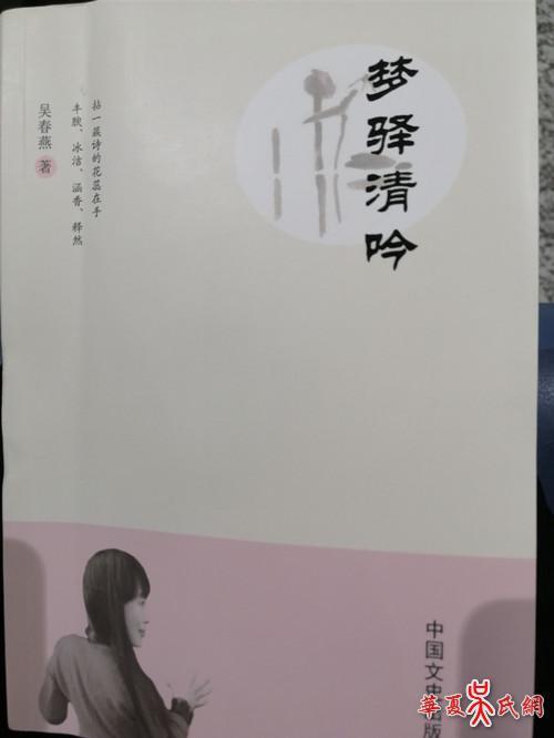 吴春燕老师赠送《梦驿清吟》书刊给贵州远口泰伯书院