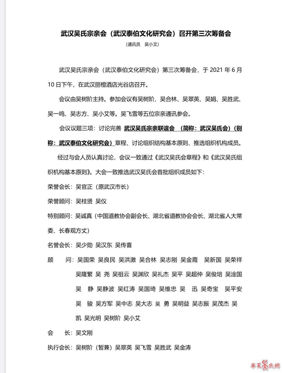 武汉吴氏宗亲会(武汉泰伯文化研究会)召开第三次筹备会