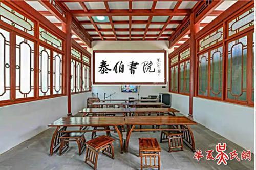 琼海泰伯书院征集吴文化资料