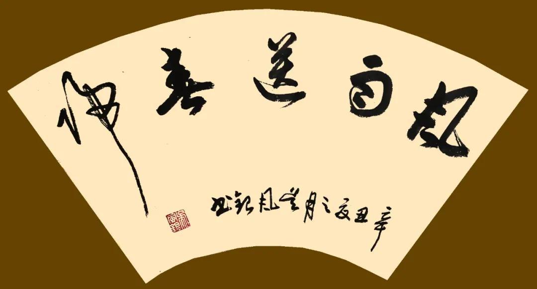 庆祝中国共产党成立一百周年吴风银书法作品展
