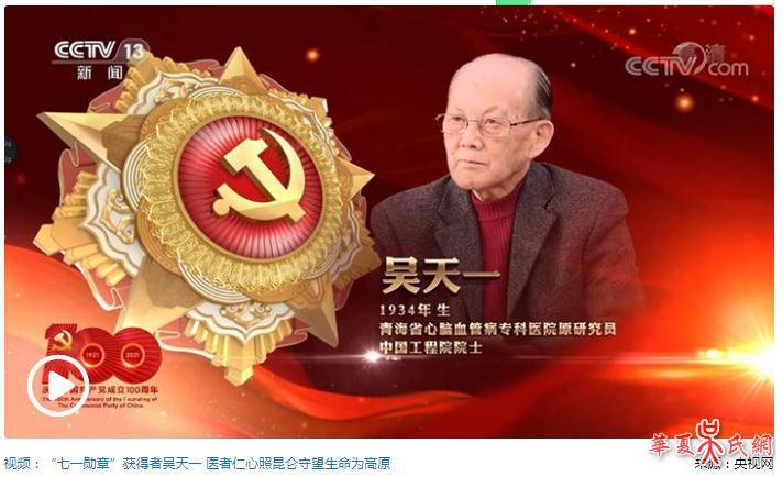 """热烈祝贺中国工程院院士吴天一被党中央颁授""""七一勋章"""""""