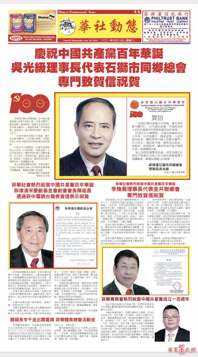 吴光级致贺信:庆祝中国共产党百年华诞