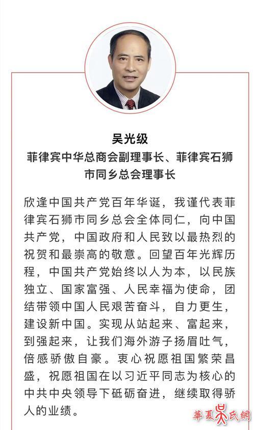 """习近平总书记""""七一""""重要讲话在海内外侨界产生强烈反响(四)"""
