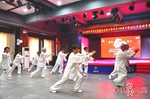 郑州市吴式太极拳委员会拳械交流赛圆满落幕