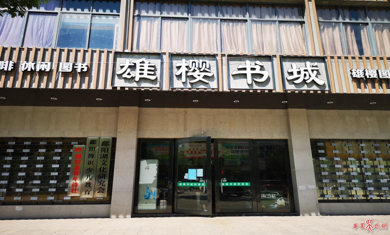 上饶市吴芮文化研究会走访鄱阳湖文化研究会