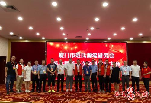 厦门市姓氏源流研究会召开第六届第一次会员代表大会(换届)
