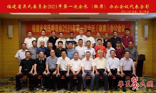 福建省吴氏委员会召开2021年第一次会长(联席)办公会议