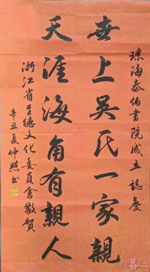 琼海泰伯书院庆典:世界各地贺信贺词(7.27)