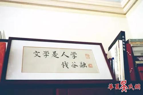 钱谷融研究专题_ _吴俊:德性融汇文学_垂范践行致远——钱谷融先生的审美人格发微