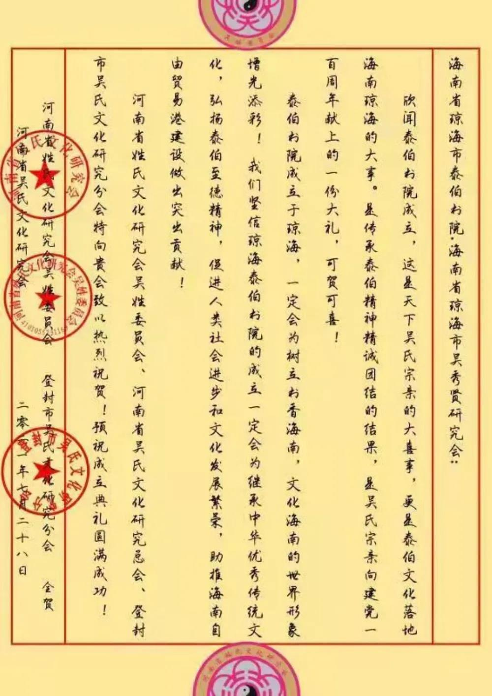琼海泰伯书院庆典:世界各地贺信贺词(8.2)