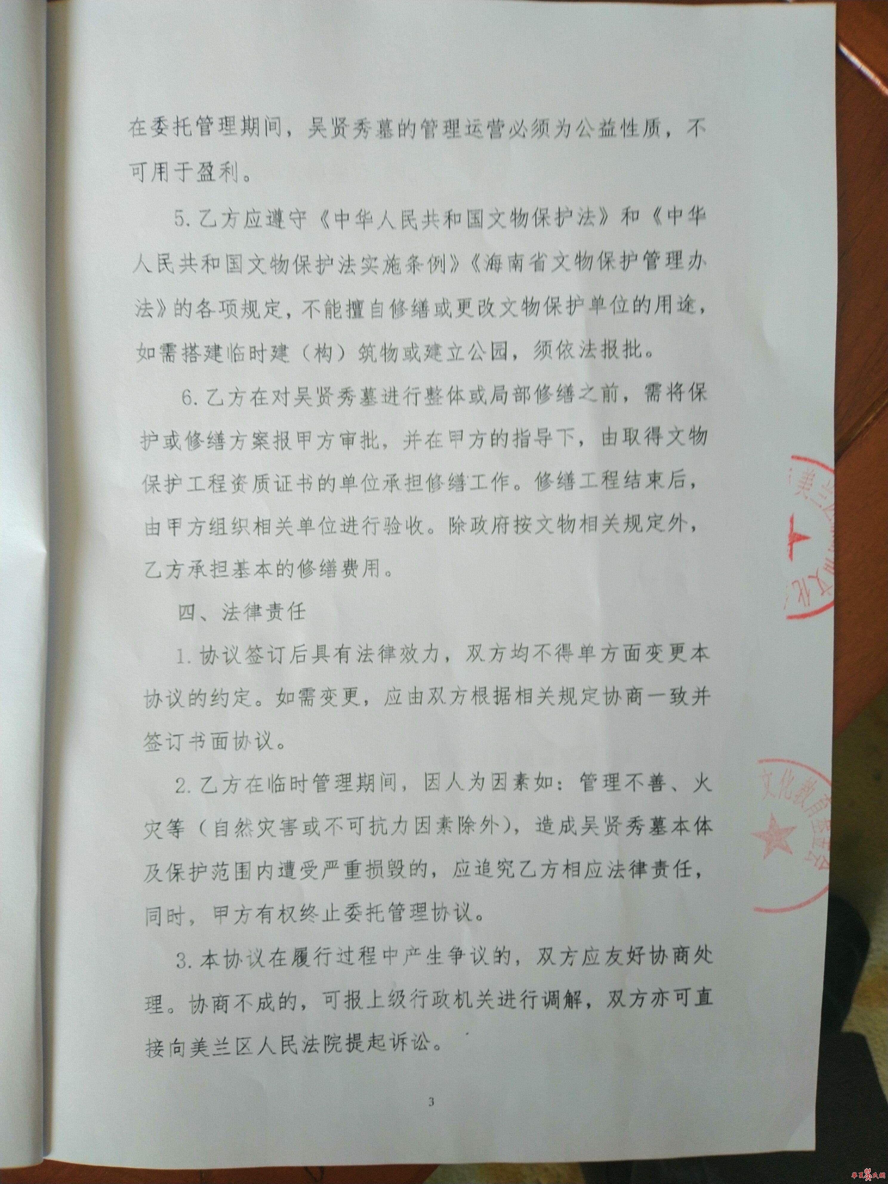 吴贤秀墓委托管理协议书
