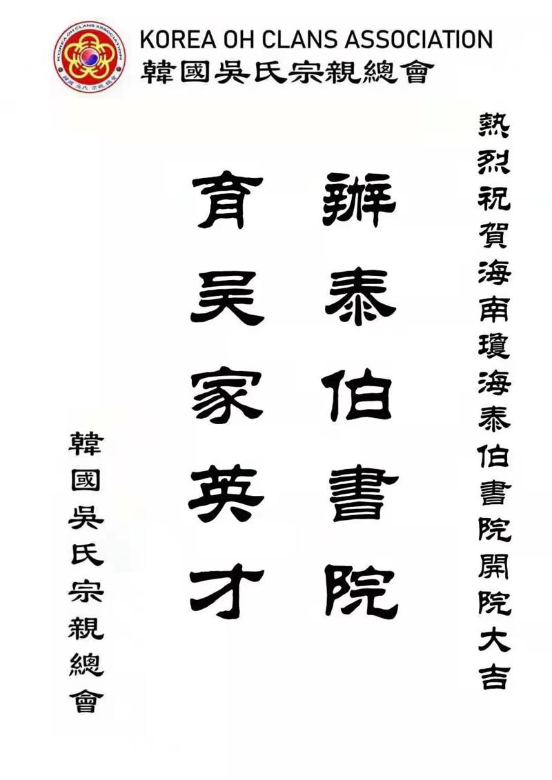 琼海泰伯书院庆典:世界各地贺信贺词(8.3)
